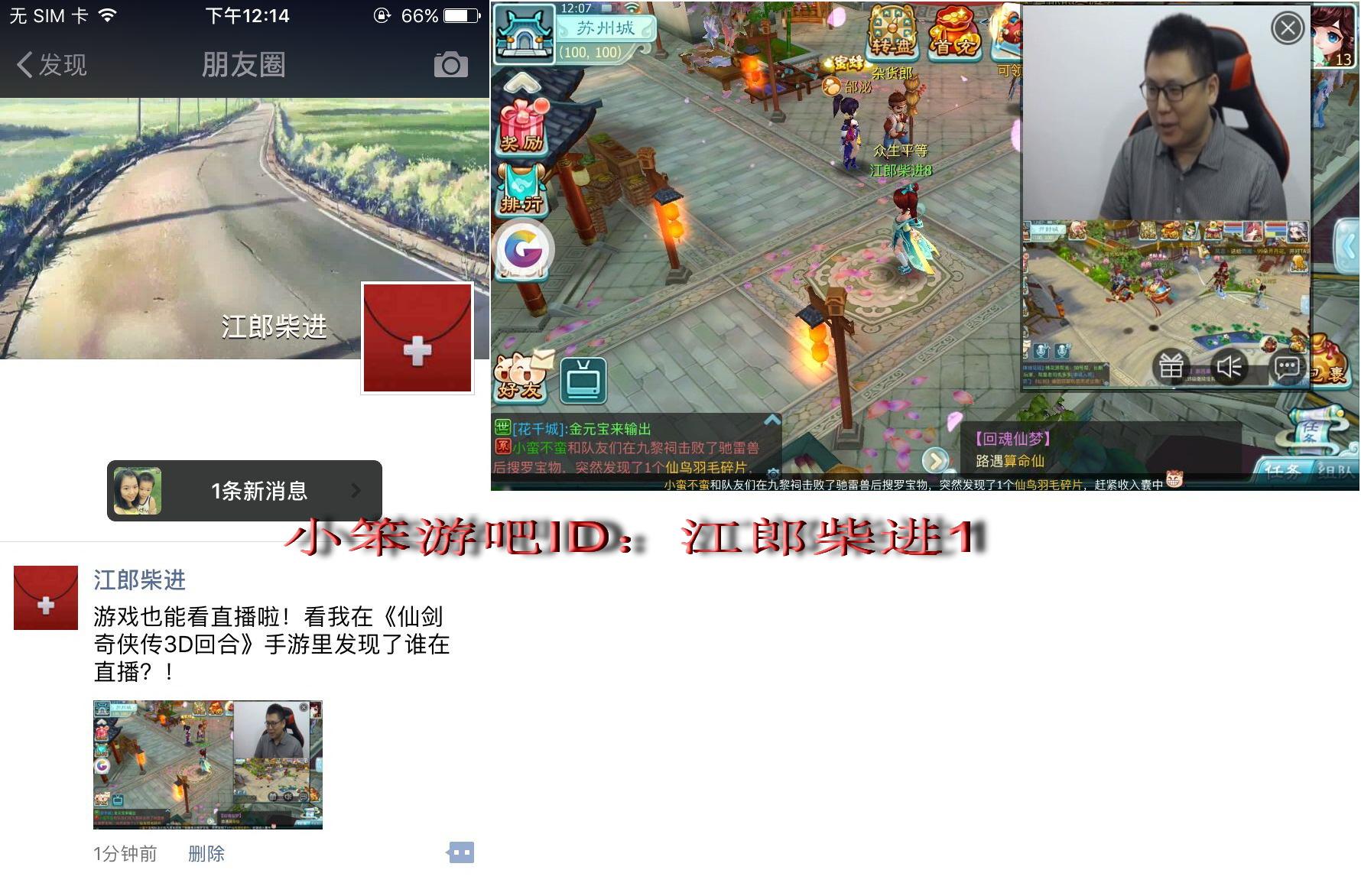 仙剑3D直播.jpg