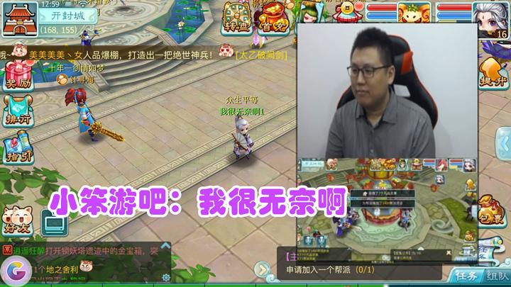 仙剑奇侠传3D 第一大区 御剑乘风 直播主界面 小笨专用.jpg