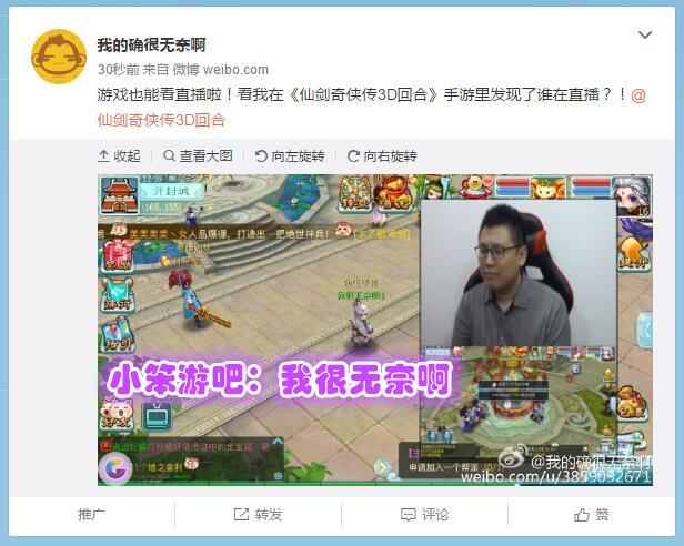 仙剑奇侠传3D 微博分享 小笨专用.jpg