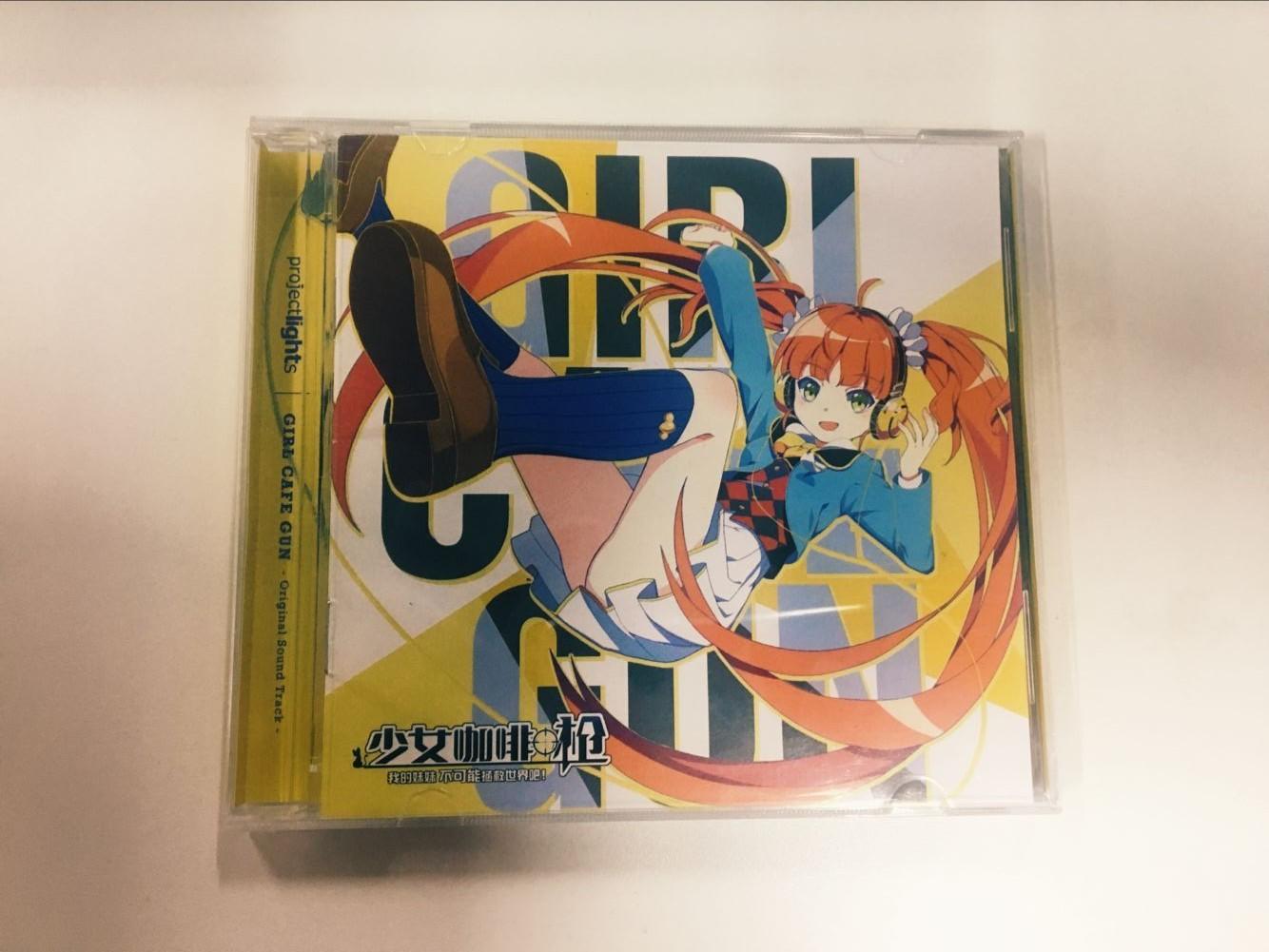 《少女咖啡枪》CD.jpg