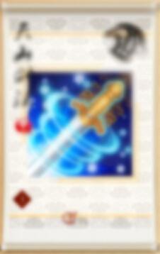 天山剑法.jpg