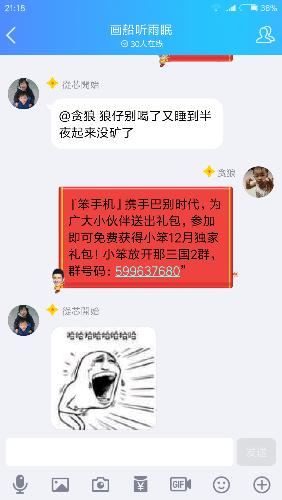 Screenshot_2017-12-11-21-18-01-834_com.tencent.mobileqq.png